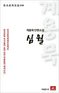 계용묵 단편소설 심월(한국문학전집 146)