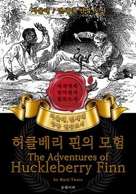 허클베리 핀의 모험(영어원서) - 서울대.연세대 공통 권장도서