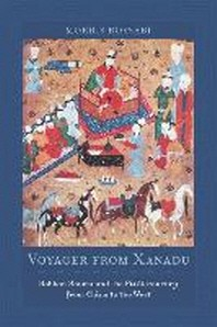 [해외]Voyager from Xanadu (Paperback)