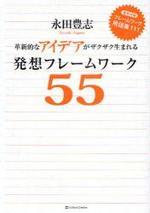 [해외]革新的なアイデアがザクザク生まれる發想フレ―ムワ―ク55