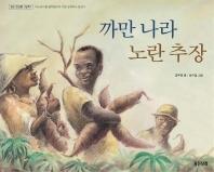 까만 나라 노란 추장(웅진 큰인물 그림책 1)