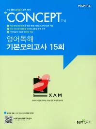 고등 영어독해 기본모의고사 15회(2019) 컨셉 Concept