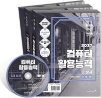 컴퓨터활용능력 2급 실기 기본서 세트(Office 2007)(2017)(이기적 in)(전3권)