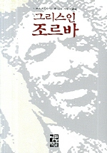 그리스인 조르바(페이퍼북)(MR KNOW 세계문학 5)