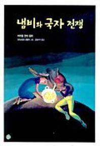 냄비와 국자 전쟁(소년한길 동화 03)