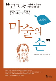 마술의 손(교과서 한국문학 조정래 5)