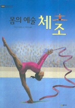 몸의 예술 체조(어린이 디스커버리 22)(양장본 HardCover)