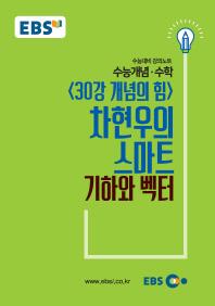 30강 개념의 힘 차현우의 스마트 기하와 벡터(2019 수능대비)(EBS 강의노트 수능개념)
