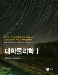 대학물리학(8판)(전2권)
