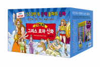 그리스 로마 신화 세트 [전20권, 개별비닐래핑포장] 세트