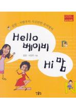 Hello 베이비 Hi 맘 (OLBOOK)