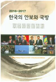 한국의 안보와 국방(2016~2017)