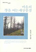 마음의 창을 여는 세상풍경(월간문학 시인선 125)