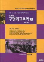 구평회교육학(상)(2010 개정판)(META)