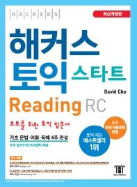 해커스 토익 스타트 리딩(Reading) RC(2020)(개정판 4판)