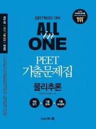 물리추론 PEET 기출문제집(2017학년도 대비)(All in One)(전3권)