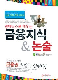 경제뉴스로 배우는 금융지식 논술(2012)