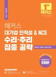 2021 해커스 대기업 인적성 & NCS 수리ㆍ추리 집중 공략