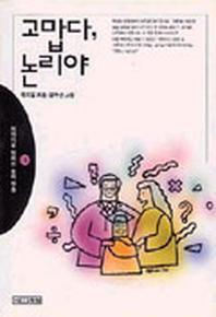 고맙다 논리야(이야기로익히는논리학습 3) (아동/상품설명참조/2)