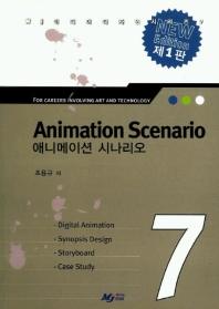 애니메이션 시나리오(MJ 미디어 디자인 시리즈 7)
