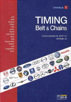 TIMING BELT & CHAINS(외국차매뉴얼 1)