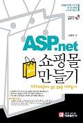 ASP.NET 쇼핑몰 만들기(CD포함)
