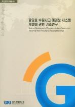 팔당호 수질사고 예경보 시스템 개발에 관한 기초연구