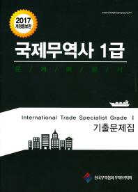 국제무역사 1급 문제해설서 기출문제집(2017)(개정증보판)