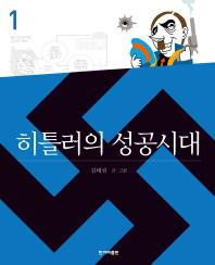 히틀러의 성공시대. 1