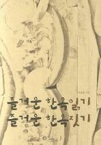 즐거운 한옥읽기 즐거운 한옥짓기  ((뒷표지 부분 물기얼룩, 부풀려짐,이글거림 심함.유의 주문))