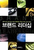 브랜드 리더십(2판)(양장본 HardCover)
