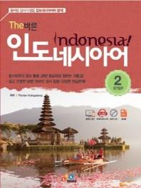 인도네시아어 step. 2(The 바른)(CD1장포함)