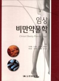 임상 비만약물학