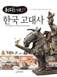 한국 고대사(리더를 위한 한국사 만화 1)