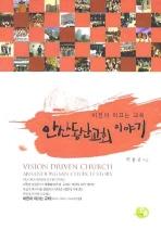 안산동산교회 이야기(비전이 이끄는 교회)