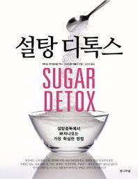 설탕 디톡스(Sugar Detox)