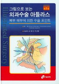 외과수술 아틀라스(그림으로 보는)(3판)(양장본 HardCover)