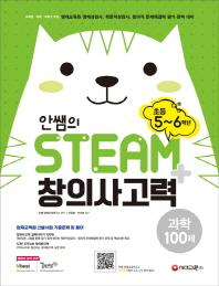 STEAM+ 창의사고력 과학 100제(초등 5~6학년)(안쌤의)