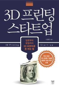 3D 프린팅 스타트업