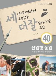 세상에 대하여 우리가 더 잘 알아야 할 교양. 40: 산업형 농업(디베이트 월드 이슈 시리즈 세더잘)(양장본