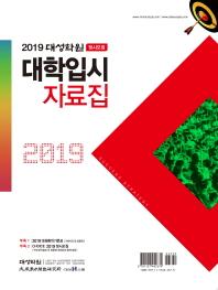 대성학원 정시모집 대학입시 자료집(2019)