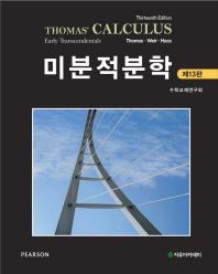 미분적분학(13판)