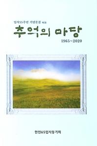 추억의 마당(1965~2020)(입사55주년 기념문집 제2집)