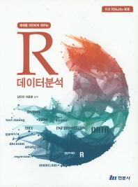 R 데이터분석(예제를 따라하며 배우는)