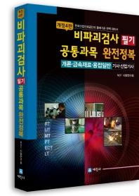 비파괴검사 필기 공통과목 완전정복(개정판 4판)