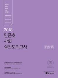 민준호 사회 실전모의고사(2018)