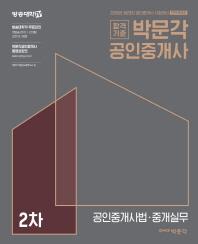 공인중개사법 중개실무(공인중개사 2차)(2018) (수험서)