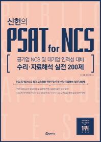 신헌의 PSAT for NCS 수리 자료해석 실전 200제