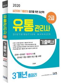 유통관리사 2급 기출백서(2020)