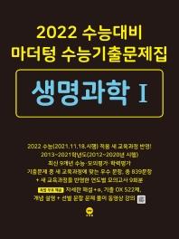 고등 생명과학1 수능기출문제집(2021)(2022 수능대비)